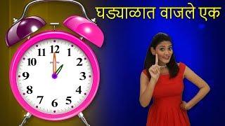 Ghadyalat Vajle Ek | Marathi Rhymes For Children | मराठी बालगीत | Baby Rhymes Marathi | Action Songs