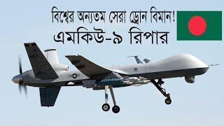 General Atomics MQ-9 Reaper UAV