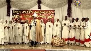 Ye Tinase Mezmuer By Mahibere Kidusan