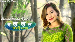 "Salala ""स ल ल"" Basundhara Rai 
