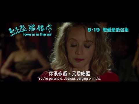 [電影預告]《對不起 飛錯你》(Love is in the air) 9月19日 最後召集!