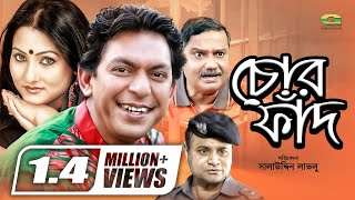 Bangla Natok | Chor Faad | Chanchal Chowdhury | Putul | Dr Ejajul Islam | Challenger