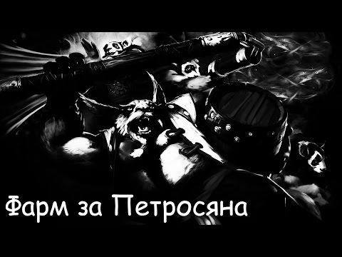 Dota 2 Reborn - Как фармить за Петросяна? ГАЙД АКТУАЛЕН!