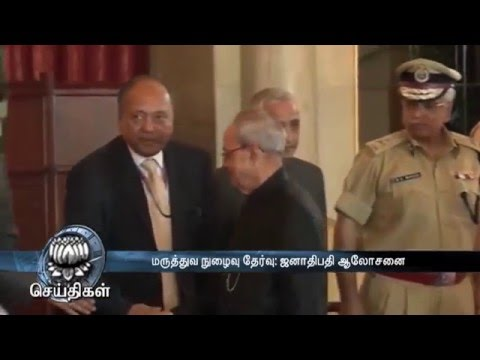 President Pranab Mukherjee seeks legal advice on NEET ordinance - Dinamalar May 22nd 2016