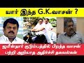 10000 ஏக்கர் நிலங்கள் கொண்ட  G.K.வாசன் குடும்பத்தை பற்றி பலரும் தெரியாத தகவல் thumbnail
