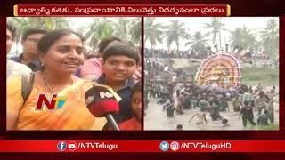 కోనసీమలో మొదలైన కనుమ ప్రభల ఉత్సవాలు | NTV Special Focus on Sankranti Celebrations in Konaseema | NTV