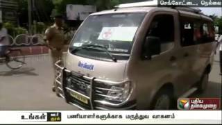 Mobile medical van at Tirunelveli junction for the welfare of present and retired railway staff