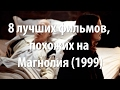 8 лучших фильмов похожих на Магнолия 1999 mp3