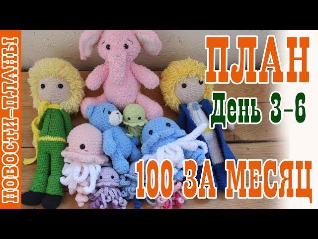 ПЛАН 100 за месяц // День 3-6 // Новости Планы // Вязание игрушек