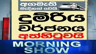 Siyatha Morning Show   06.03.2020