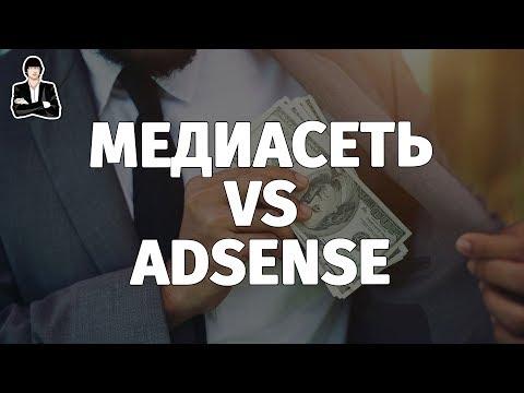 Монетизация видео через AdSense или медиасеть | Какую партнерку выбрать