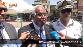 يقين| حوار مع محافظ القاهرة فى مؤتمر المحافظة بشأن نقل الباعة الجائلين الي جراج الترجمان