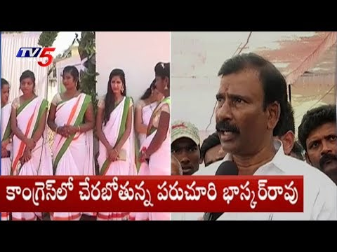 Paruchuri Bhaskar Rao To Join In Congress | Visakhapatnam | TV5 News