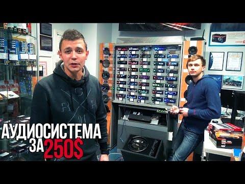 Аудиосистема за 250$. Бюджетный автозвук