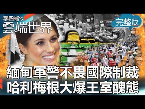 台灣-李四端的雲端世界-20210306 緬甸軍警不畏國際制裁 哈利梅根大爆王室醜態
