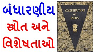 L3 : ભારતીય બંધારણના સ્ત્રોત અને વિશેષતાઓ | INDIAN Polity |  GPSC ONLY