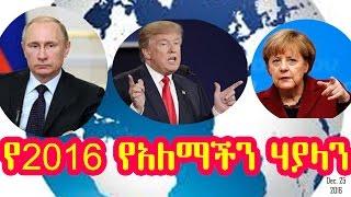 የ2016 የአለማችን ሃያላን - 2016 World Powers Russia, USA, Germany