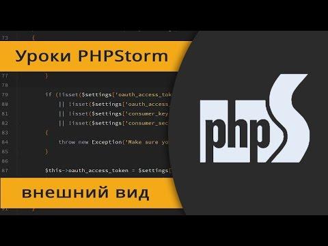 Уроки PHPStorm. Внешний вид. Делаем красивым.