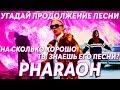 Угадай продолжение песни Pharaoh На сколько хорошо ты знаешь его песни mp3