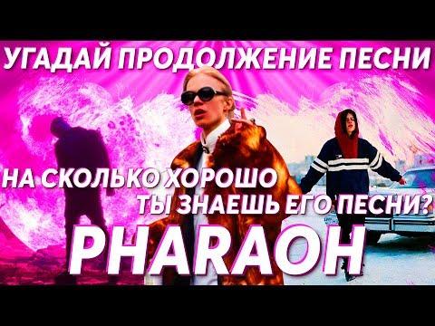 Угадай продолжение песни Pharaoh. На сколько хорошо ты знаешь его песни?
