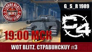 WoT Blitz - Стрим с  главой клана C4 CTPABUHCKUY - World of Tanks Blitz (WoTB)