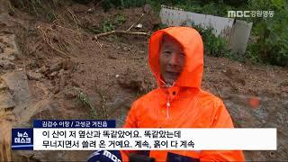 강원영동R)고성 폭우에 주택가 산사태 속출