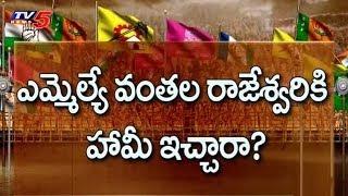Political Heat in East Godavari- Rampachodavaram - Political Junction  - netivaarthalu.com