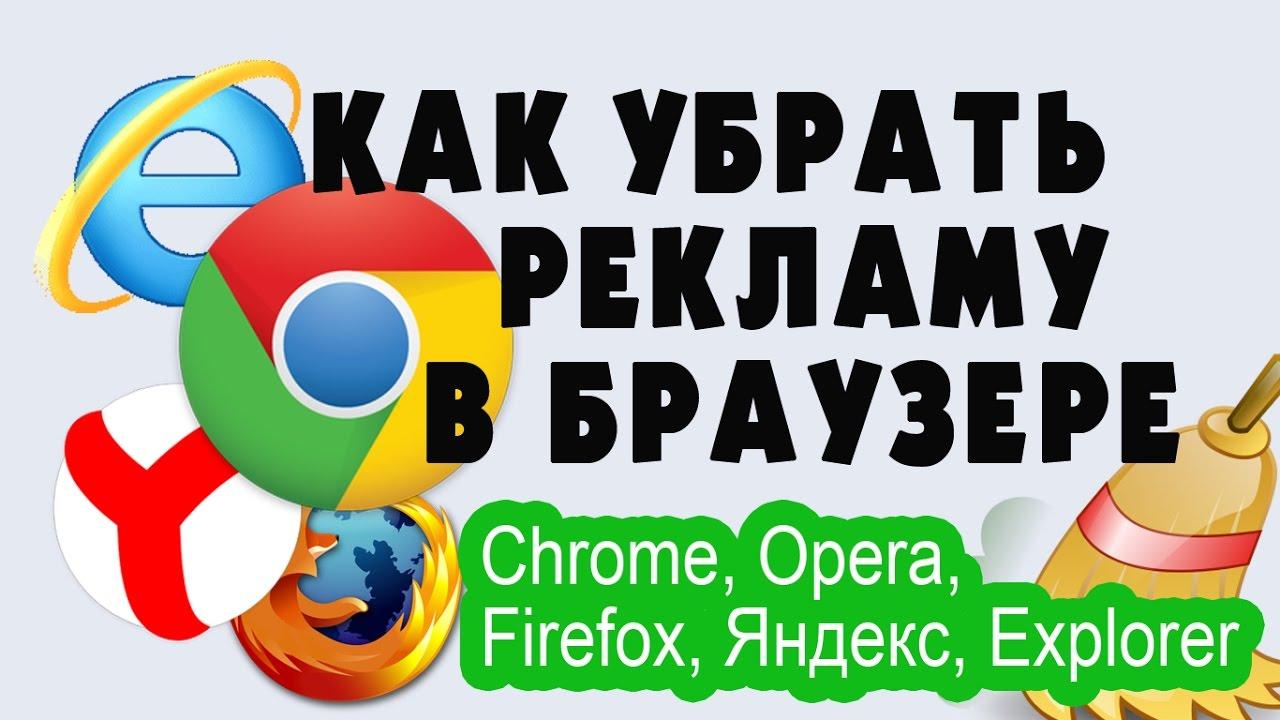 Убрать рекламу с сайтов в интернете опере google chrome