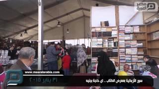 مصر العربية | سور الأزبكية بمعرض الكتاب .. اى حاجة بجنيه