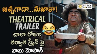 Bicchagada Majaka Movie Theatrical Trailer || Babu Mohan, Suman