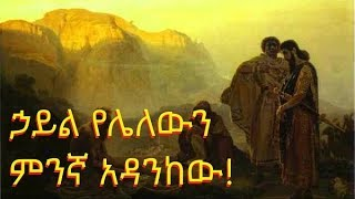 Ethiopan Ortodox How you have helped the powerless! | Tewahedo Mezmur