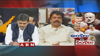 Discussion on PM Modi's Government neglecting AP Projects | Part 1