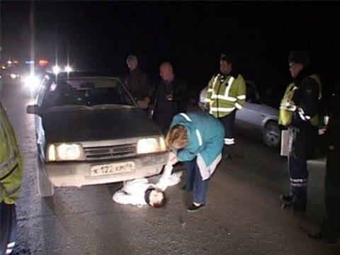 Сбиые пешеходы  Смерть на дороге