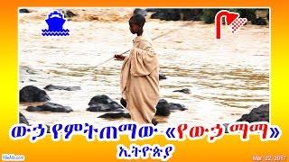 ውኃ የምትጠማው «የውኃ ማማ»-ኢትዮጵያ - Ethiopian and its water resources - DW