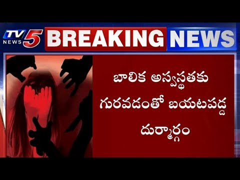 మైనర్పై ఆరు నెలలుగా ఇద్దరు యువకుల అత్యాచారం | 2 Youngsters Nabbed For Raping Minor | TV5 News