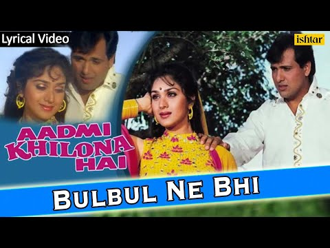 Aadmi Ek Khilona Hai Mp3 Download Mp3 Song Download Song