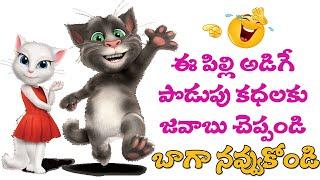 Telugu podupu kathalu|| Talking Tom funny video||telugu riddles