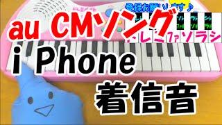 1本指ピアノ【iPhone 着信音】au CMソング 簡単ドレミ楽譜 超初心者向け