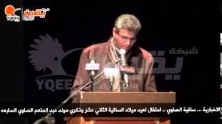 يقين | الكاتب احمد سراج حول كابات عبد المنعم الصاوي