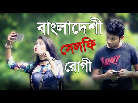 সেলফি প্রতিবন্দি ||Selfi pagla||Easin Eronno||Prank Virus||Bangla Funny Video 2018