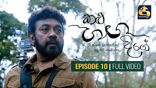 Kalu Ganga Dige Episode 10 ||   24th October 2020