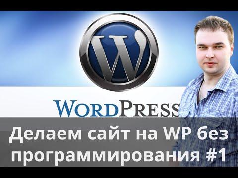 Вебинар по созданию SEO-ориентированного сайта на Wordpress без программирования (День 1)