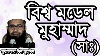 Jumar Khutba Bissho Model Muhammad sw by Mujaffor bin Muhsin - New Bangla Waz
