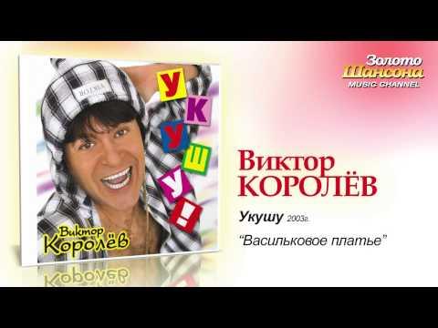 Виктор Королев - Васильковое платье