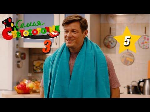 Семья Светофоровых 3 сезон (5 серия) Картина | Сериалы для детей