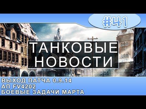 [WoT | World Of Tanks] Танковые Новости - №41 Выход Патча 0.9.14, Ап FV4202, Боевые Задачи Марта