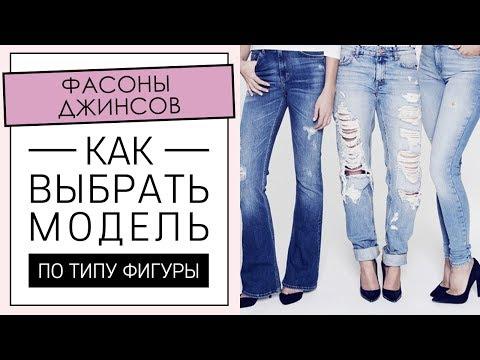 Женские джинсы мода 2017 - что будем носить