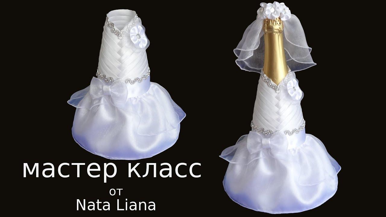 Выкройка на шампанские свадебные своими руками жених невеста