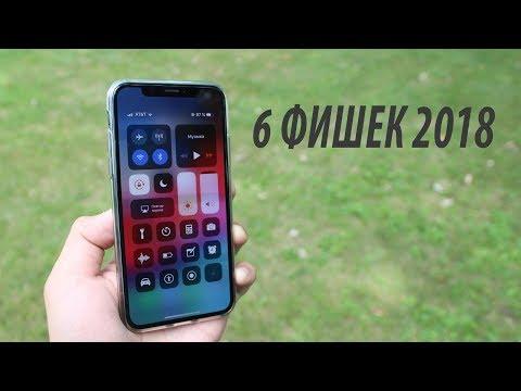 6-ФИШЕК iPhone 2018!