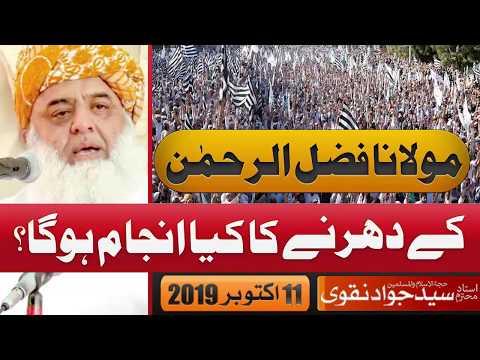 Molana Fazl-ur-Rehman ke dharnay ka kya banega? | Ustad e Mohtaram Syed Jawad Naqvi